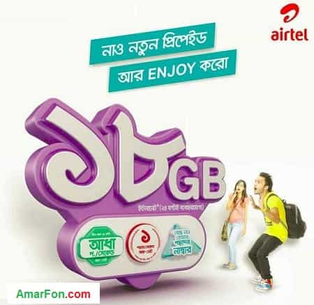 Airtel New SIM Connection 18 GB Internet Data Free Offer