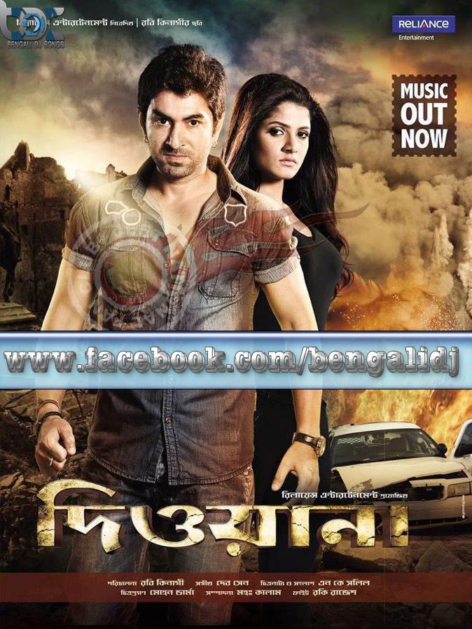 Deewana bengali movie video song : Apparitional film