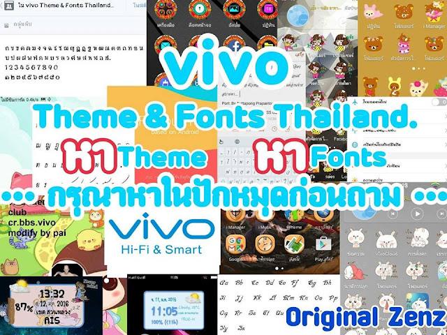 vivo Theme & Fonts Thailand Club | vivo Theme & Fonts Thailand Club