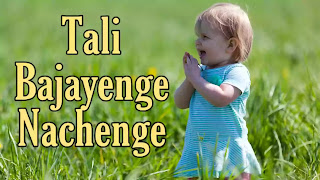 Tali Bajayenge Nachenge Song Lyrics