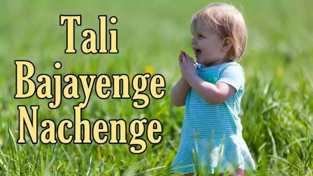 Tali Bajayenge Nachenge Song Lyrics