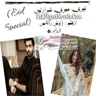Teri Meri Sharartain Episode 6 Novel By Zawish Writes Pdf Free Download