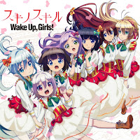 Wake Up, Girls! - Suki no Skill Lyrics