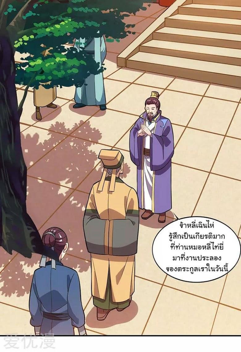 Reborn 80,000 years - หน้า 25