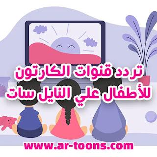 تردد قنوات الكارتون للأطفال علي النايل سات