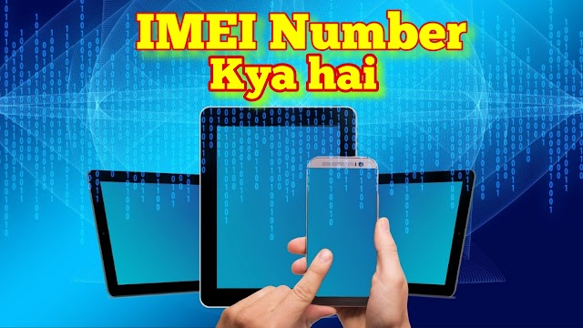IMEI Number kya hai? IMEI Number Check kaise kare- What is IMEI Number in Hindi