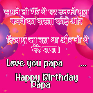 Birthday wishes for father in Hindi hd images