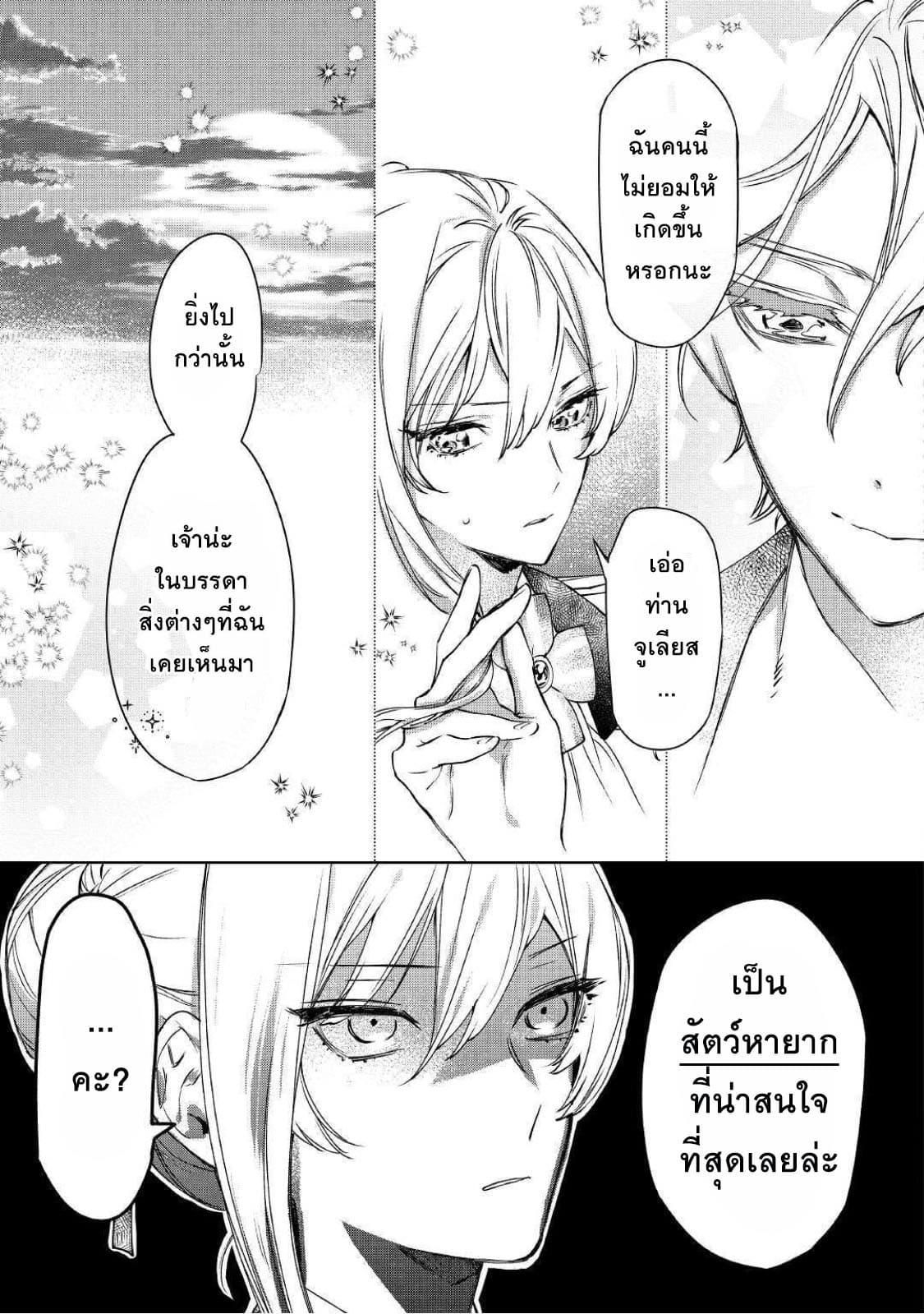 อ่านการ์ตูน Saigo ni Hitotsu Dake Onengai Shitemo Yoroshii Deshouka ตอนที่ 3 หน้าที่ 19