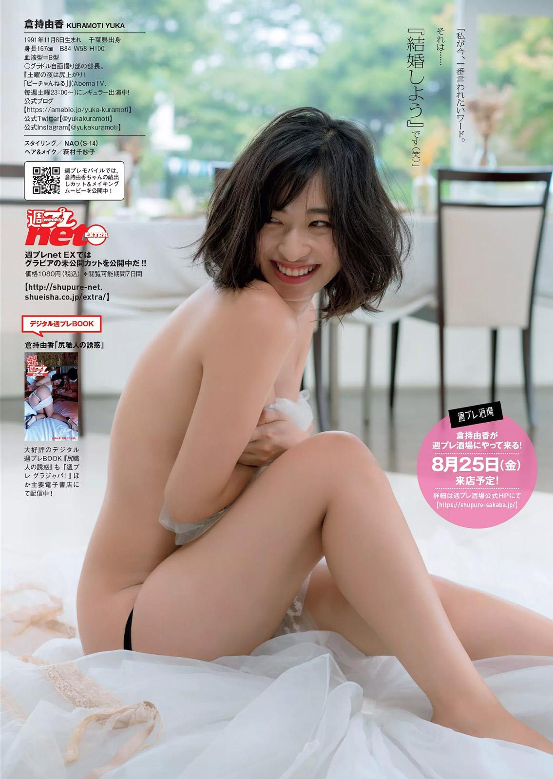 Yuka Kuramoti 倉持由香, Weekly Playboy 2017 No.36 (週刊プレイボーイ 2017年36号)