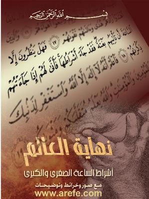 تحميل وقراءة كتاب نهاية العالم للمؤلف محمد بن عبد الرحمن العريفي