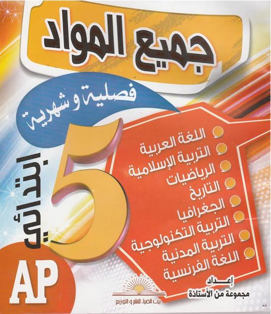 تحميل كتاب الاختبارات الفصلية و الشهرية في جميع المواد مع الحلول لسنة 5 ابتدائي