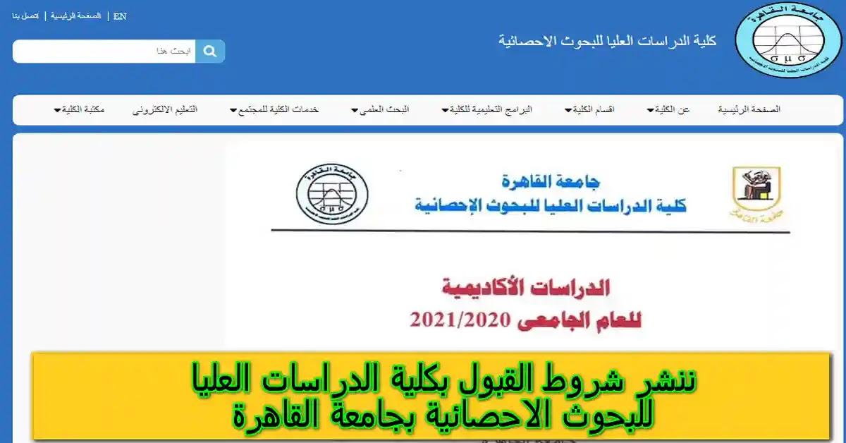 فتح باب القبول بكلية الدراسات العليا بجامعة القاهرة للعام الجامعى 2020/2021