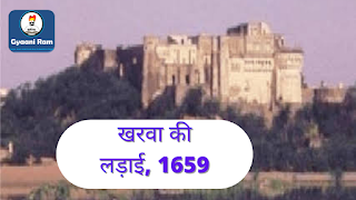 खरवा की लड़ाई (1659) | gyaaniram.com