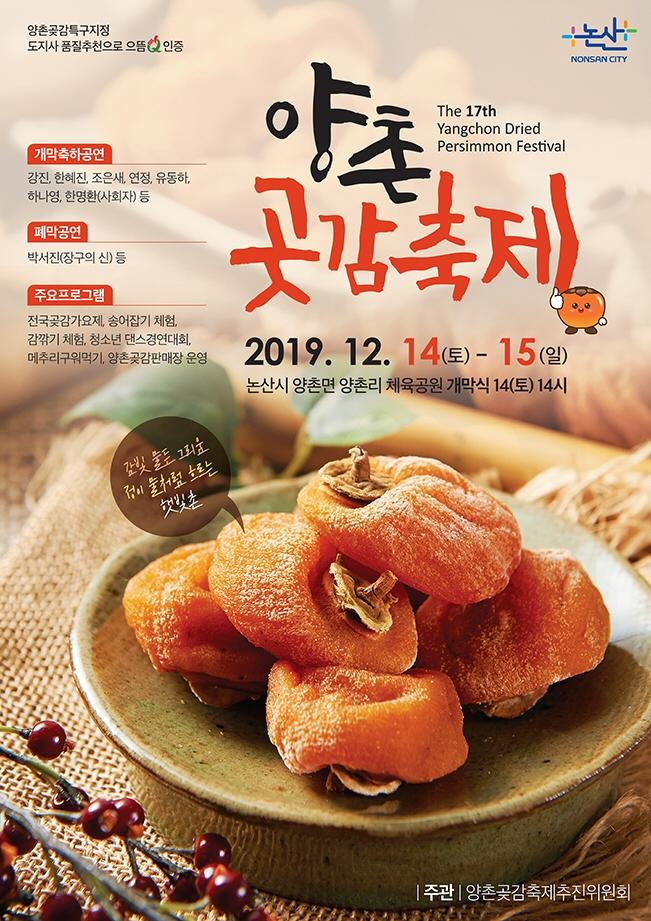 곶감특구 양촌면에서 '2019 양촌곶감축제' 12월14일 개최