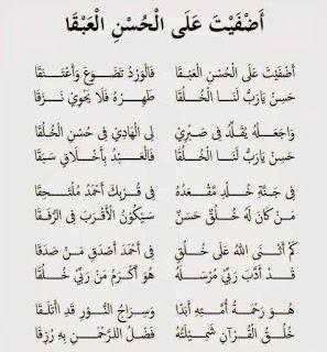 Lirik Lagu Adfaita Lengkap Dengan Teks Arab Dan Terjemahannya, syekh misyari rasyid, lirik adfaita, syair arab adfaita, terjemahan lagu adfaita
