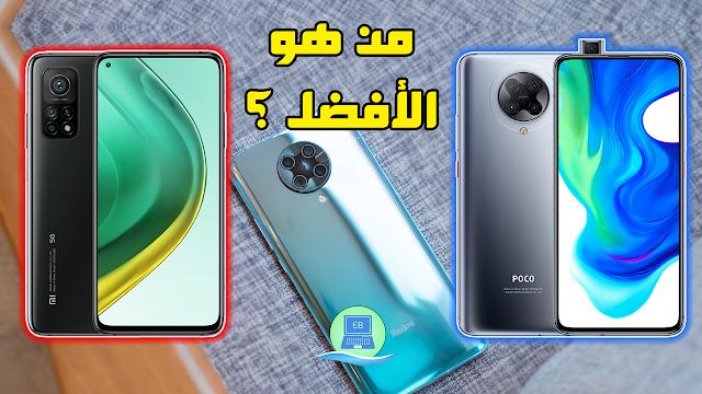 مقارنة بين هاتف شاومي مي 10 تي Xiaomi Mi 10T وبوكو POCO F2 Pro | أفضل هواتف تستحق الشراء