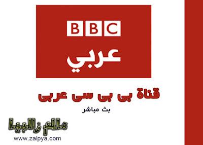 bbc عربى بث مباشر