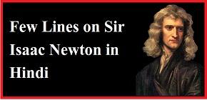 Few Lines on Sir Isaac Newton in Hindi