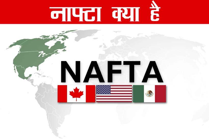 NAFTA क्या है  उत्तर अमेरिकी मुक्त व्यापार समझौता  North American Free Trade Agreement – NAFTA