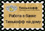 Работа в банке Тинькофф на дому