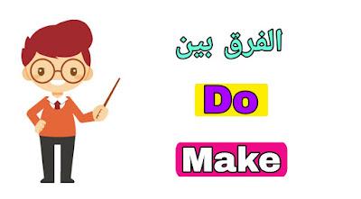 الفرق بين do , make في الانجليزية . شرح قواعد اللغة الانجليزية بطريقة سهلة