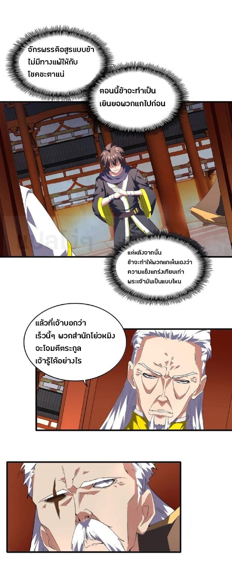 Magic Emperor - หน้า 12