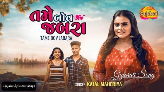 TAME BOV JABARA LYRICS - Kajal Maheriya | Gujarati.Lyrics4songs.xyz