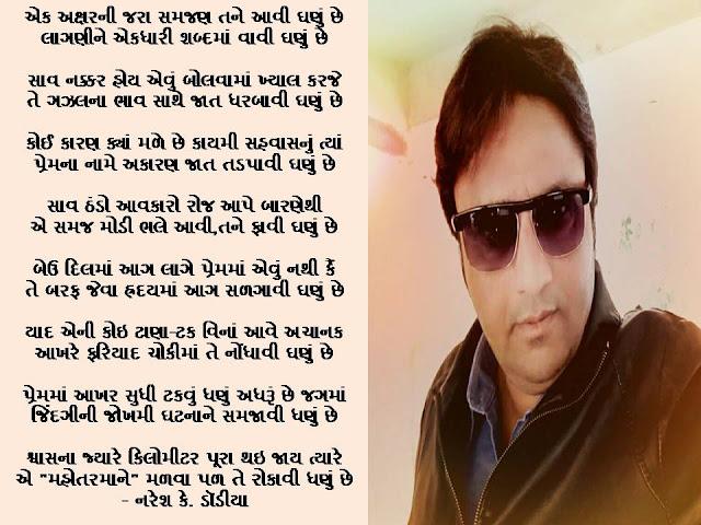 एक अक्षरनी जरा समजण तने आवी घणुं छे Gujarati Gazal By Naresh K. Dodia