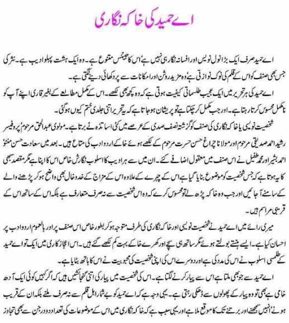Urdu Khaky PDF Urdu Books
