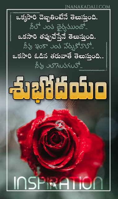 telugu quotes, good morning telugu quotes, whats app sharing good morning messages
