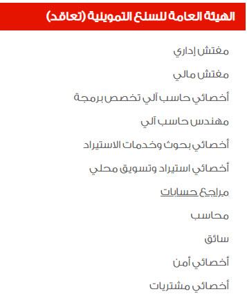 """اعلان وظائف """"وزارة التموين"""" الهيئة العامة للسلع التموينية - والتقديم باليد حتى 6 / 10 / 2020"""