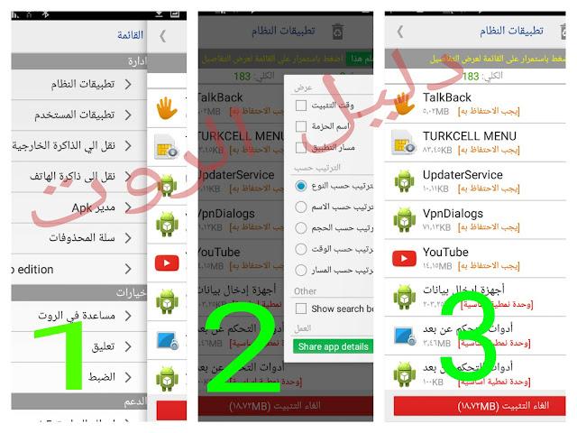 تطبيق system app remover لحذف او نقل التطبيقات الاساسية من الهاتف ( روت )