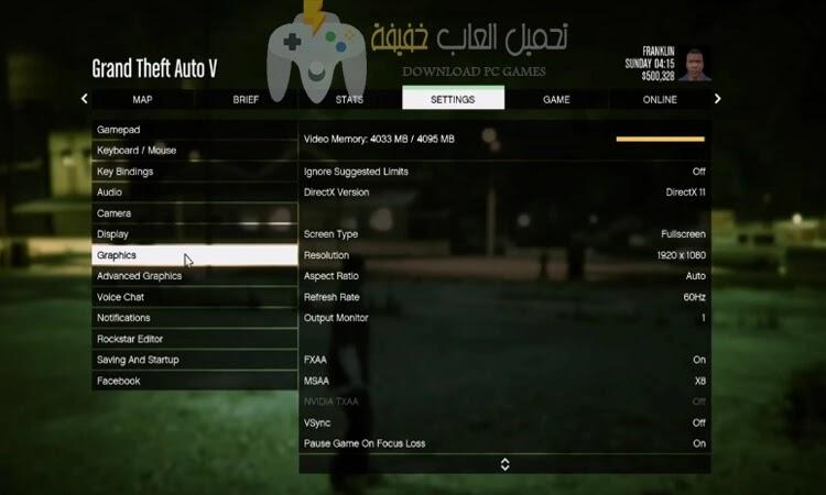 تحميل لعبة جاتا GTA 5 للكمبيوتر برابط مباشر
