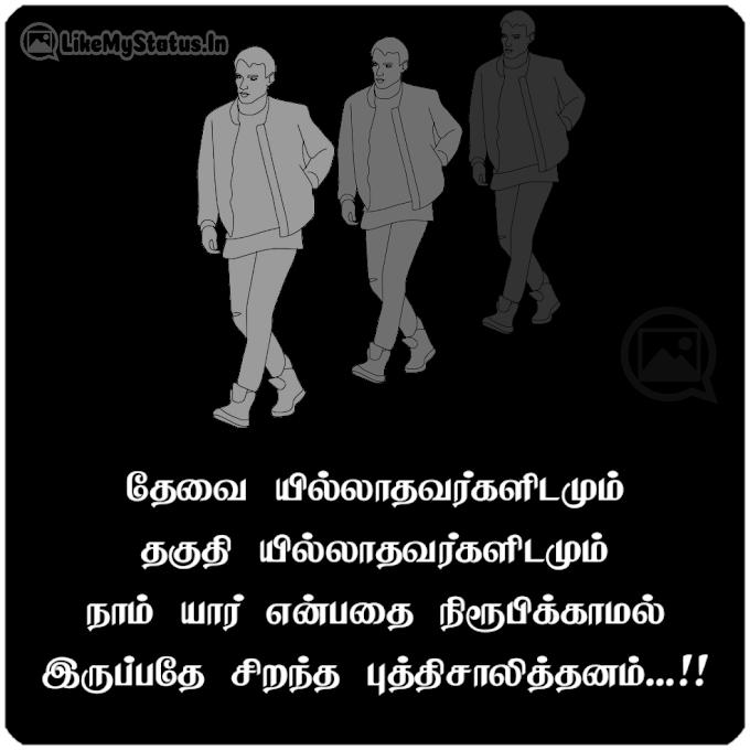சிறந்த புத்திசாலித்தனம்... Puthisali Tamil Quote...
