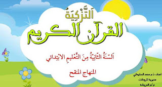 مورد-رقمي-تقويم-و-دعم-القرآن-الكريم-المستوى-الثاني-التعليم-عن-بعد