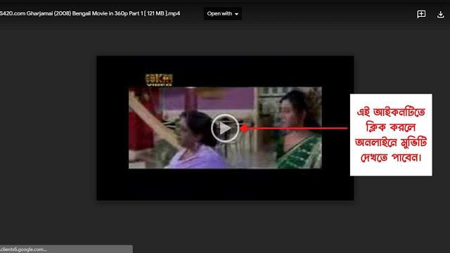 ঘর জামাই ফুল মুভি   Gharjamai (2008) Bangla Full HD Movie Download or Watch   Ajs420