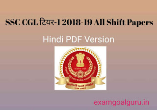 SSC CGL 2018 exam all shift papers pdf in hindi