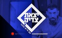 יצאת צדיק עונה 8 פרק 1 לצפייה ישירה