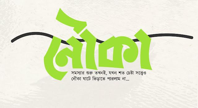 bangla typography calligraphy logo design font free download for android online. বাংলা টাইপোগ্রাফি ডিজাইন। বাংলা ফন্ট ডাউনলোড ২০২১