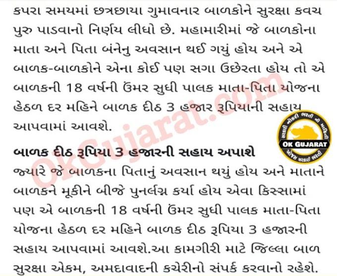 Palak Mata Pita Yojana 2021 Gujarat