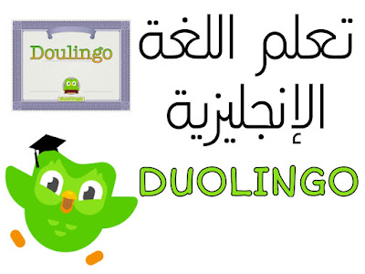 تطبيق دولينجو