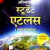 ऑक्सफ़ोर्ड स्टूडेंट एटलस ( भारत संस्करण ) : सभी प्रतियोगी परीक्षा हेतु हिंदी पीडीऍफ़ पुस्तक | Oxford Student Atlas (India Edition) : For All Competitive Exam Hindi PDF Book