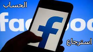 اريد الدخول الى حسابي في الفيس بوك بعد نسيان الايميل أو رقم الهاتف والباسورد