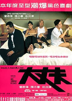4196de640 Mike y sus chinos  Men suddenly in black (大丈夫 - 2003 Hong Kong)