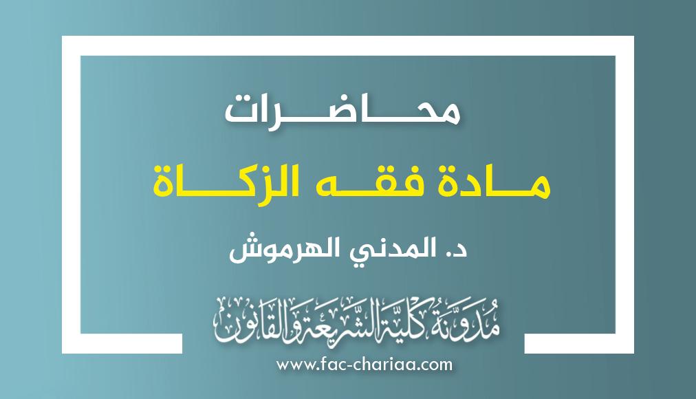 محاضرات مادة فقه الزكاة د.هرموش