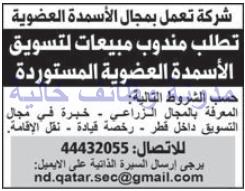 وظائف شاغرة فى الصحف القطرية الاحد 24-09-2017 %25D8%25A7%25D9%2584%25D8%25B4%25D8%25B1%25D9%2582%2B1