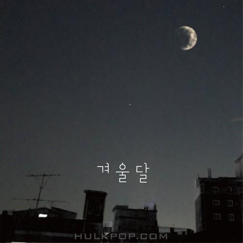 Oh Yun Hye – 겨울달 – Single