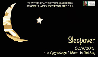 Sleepover στο Αρχαιολογικό Μουσείο Πέλλας