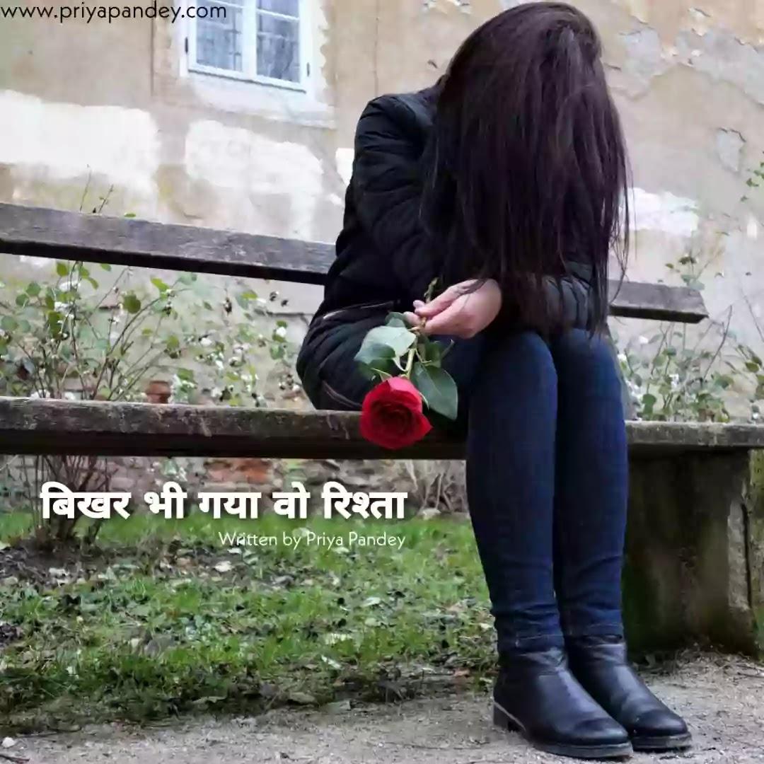 Heart Touching Hindi Poetry Quotes Written By Priya Pandey 2021 बिखर भी गया वो रिश्ता Hindi Poem, Poetry, Quotes, कविता, Written by Priya Pandey Author and Hindi Content Writer. हिंदी कहानियां, हिंदी कविताएं, विचार, लेख