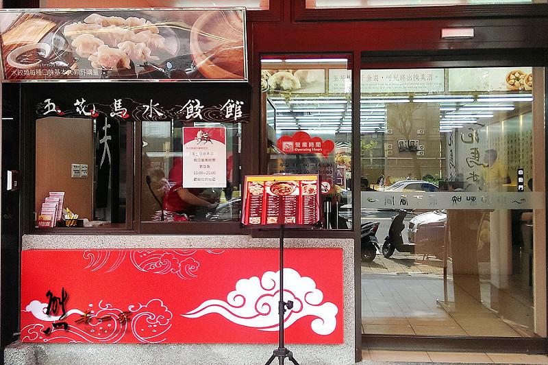 三峽北大餐廳|五花馬水餃館